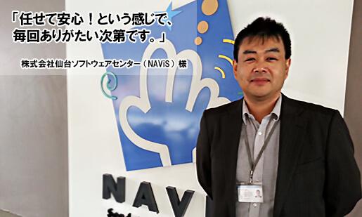 仙台ソフトウェアセンター