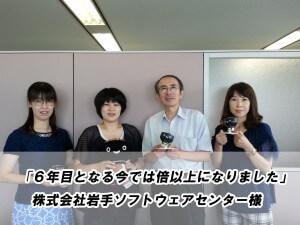 株式会社岩手ソフトウェアセンター様