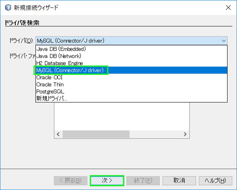 MySQLドライバを選択