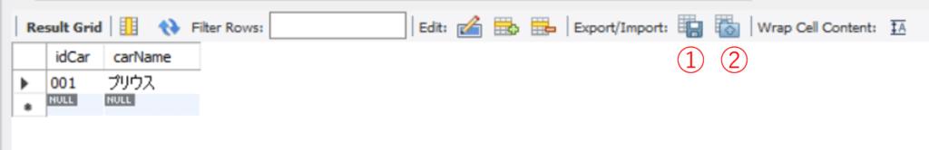 MySQLワークベンチでエクスポート